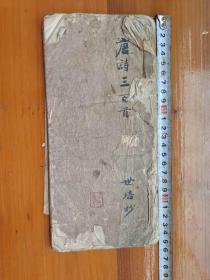 清末民国写刻本《唐诗三百首》,字体端庄。(铁柜一3层)
