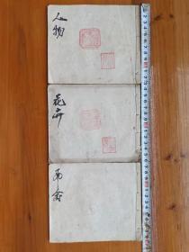 """不知什么年代的芥子园画册,三本""""人物、花卉、飞禽""""画册。(放铁柜一3层)"""