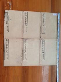 道光版民国初丙辰(1916年)印《唐诗三百首注疏》六册一套全。(放铁柜一3层)