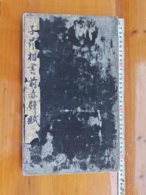 一本看上去很老旧的大开本《子昂楷书前赤壁赋》,上面有很多收藏印章,但不知是否有名家的。