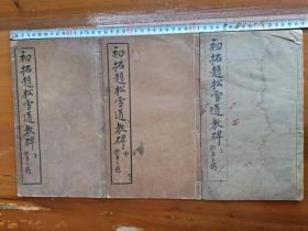 民国有正书局印《初拓赵松雪道教碑》上中下三册一套全。(放铁柜二底层)