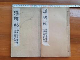 网上稀有,宣统三年《汉碑范》上下两册一套。