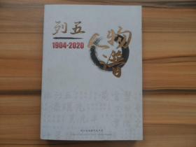 列五人物谱(1904-2020)