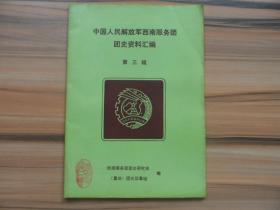 中国人民解放军西南服务团团史资料汇编(第三辑)
