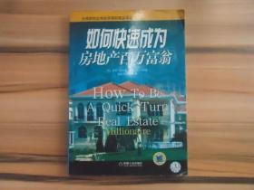 如何快速成为房地产百万富翁