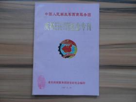 中国人民解放军西南服务团:庆祝(重庆设立直辖市 香港回归祖国 建军七十周年)纪念专刊