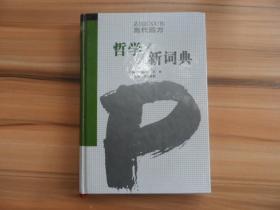 哲学新词典