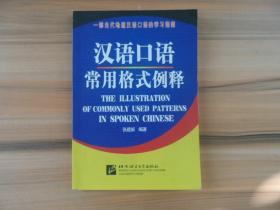 汉语口语常用格式例释
