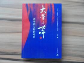 大学与大师:清华校长梅贻琦传(下)