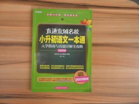 直通京城名校系列:小升初语文一本通·入学指南与真题详解全攻略(无答案)