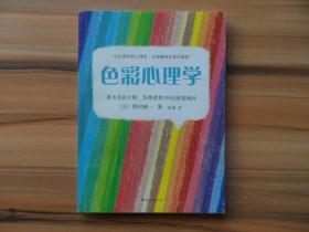 色彩心理学:从生理学到心理学,全面解析色彩的秘密