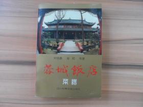 蓉城饭店菜谱