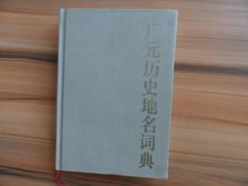 广元历史地名词典