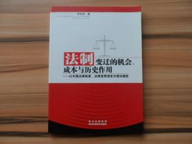 法制变迁的机会、成本与历史作用:以中国法律制度、法律思想演变为理论模型