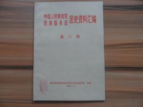 中国人民解放军西南服务团团史资料汇编  第八辑