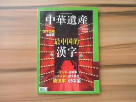 中华遗产汉字专辑加厚版(最中国的汉字)2010.10总第60期