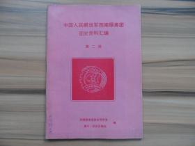 中国人民解放军西南服务团团史资料汇编  第二辑