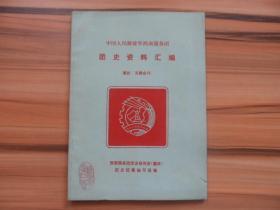 中国人民解放军西南服务团团史资料汇编 第四.五辑合刊