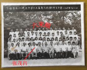 """【老照片】百年名校——上海市南洋模范中学,八五届高三(2班)毕业合影,此期副校长:袁义沛、张茂昌,党支部书记:桂庆春。——校简史:前身是1901创办南洋公学(今上海交通大学)附属小学,为中国""""公立小学之始""""。1927年前附属于大学,1927年改为私立南洋模范中小学。1956年改为公立,1959年被列为上海市重点中学。"""