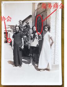 """【民国老照片】民国——盐务商会——民国旗袍美女。院子内一块牌子看不清,最后两个字是""""协会"""""""