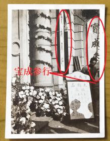 """【民国老照片】民国上海南京东路428号""""宝成楼""""(""""宝成银楼""""""""丰记"""")一楼""""宝成参行""""门口广告牌。——简介:宝成银楼,清代浙江宁波费氏创办,先后有大东门宝成、小东门宝成新记、西门宝成凤记、南京路510号宝成裕记、法租界大马路宝成公记等。抗战期间,宝成丰记在小东门外原方九霞新记旧址开业,1943年年底,在南京东路开设新楼"""