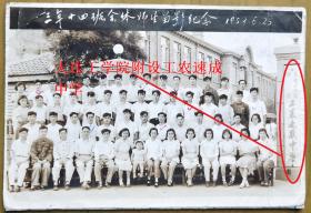 【老照片】辽宁—大连工学院附设工农速成中学,1957年,三年级十四班全体师生,背题:张珍慧 。————校简史:大连工农速成中学,1950年成立。1953年改为大连工学院附设工农速成中学。1958年脱离大连工学院(即今名大连理工大学),改为辽宁省大连工农速成中学。1958年10月,该校被撤销。