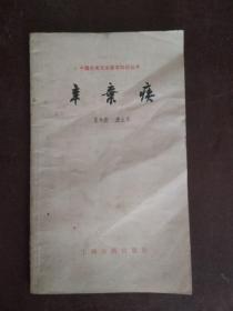 辛弃疾(中国古典文学基本丛书)