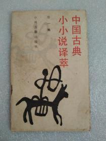 中国古典小小说译萃    第一辑