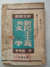新民主主義的文學(茅盾)1949年初版