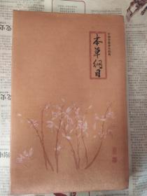 本草纲目:中国传统养生经典