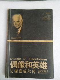 偶像和英雄:艾森豪威尔传