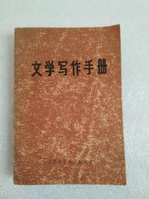 文学写作手册