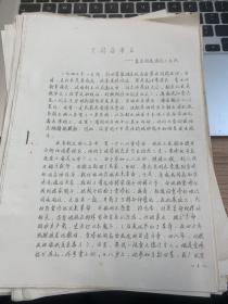 油印:8页 开辟店埠区:袭击沟底城特工大队