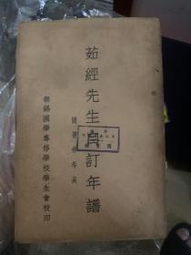 民国二十四年 无锡国学专修学校初版 唐文治著《茹经先生自订年谱》附著作年表