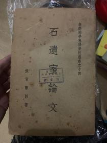 民国25年:候官陈衍著《石遗室论文》( 无锡国学专修学校初版)