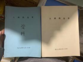 油印:太湖鹅选育资料+太湖鹅选育 2本合售 L