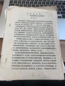 油印:6页 争取张妙根:浙东区党委敌工委回忆点滴