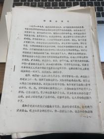 油印:浮槎山战斗 6页