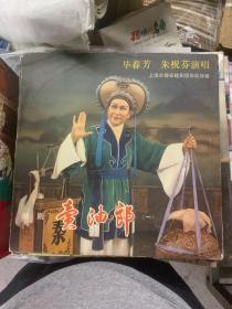 包顺丰:毕春芳.朱祝芬《越剧-卖油郎》一套两张中国唱片黑胶 IP