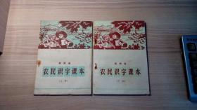 贵州省农民识字课本   上下册(文革版,未使用)
