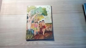 五年制小学课本   语文   第一册