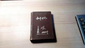 和平日记    日记本(有1幅雕版毛主席像。少见版本)