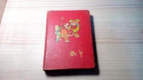 欢午   日记本(五十年代南京老照片插页)
