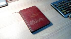 保卫祖国   日记本(五十年代毛主席像1幅及4幅精美绘画插页)