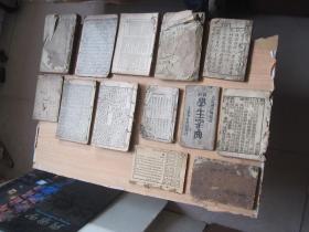 早期的------缺头缺尾的------字典------13本(货号1182)