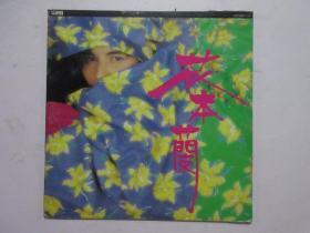 黑胶唱片《花本兰》(附歌词)