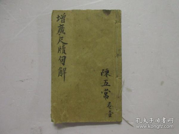 清光绪戊戌年线装本《尺牍句解初集》卷上