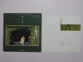 黑胶唱片《长青歌集》林子祥(附歌词)