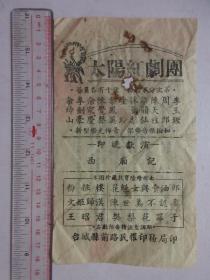 民国时期 太阳红剧团戏单广告单 台城县前路民权印务局印