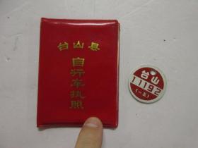 1986年台山县自行车执照